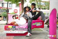 Bumper offer Movie Photos (9)