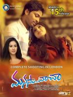 Manasa Vacha Release Date Posters (3)