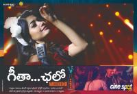 Geetha Chalo Posters (18)