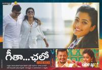 Geetha Chalo Posters (19)