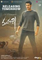 Maharshi Releasing Tomorrow Poster