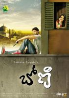 Boni Telgu Movie Posters, Wallpapers