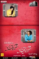 Evaraina Epudaina Movie Designs, Posters, Wallpapers