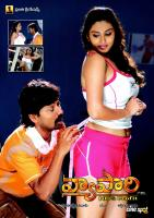 Vyapari Telugu Movie HQ Wallpapers, Posters
