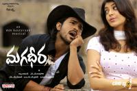 Mahadheera Telugu Movie wallpapers