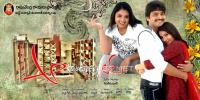 Aa anthastulo Telugu Movie Posters